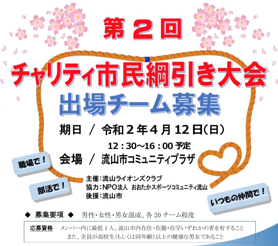 流山ライオンズクラブ 第2回チャリティ市民綱引き大会 4/12(日)開催